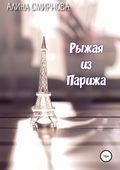 Рыжая из Парижа