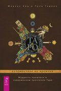 Таро: путешествие во времени. Мудрость прошлого в современном прочтении Таро
