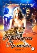 Принцесса Арменеи. Книга 1