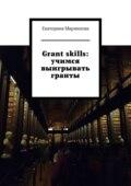 Grant skills: учимся выигрывать гранты