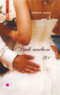 Брак поневоле