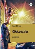 ОНА.puzzles