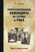 Репрессированные командиры на службе в РККА