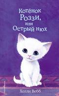 Котёнок Роззи, или Острый нюх
