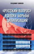 «Русский вопрос» в эпоху борьбы цивилизаций