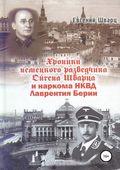 Хроники немецкого разведчика Ойгена Шварца и наркома НКВД Лаврентия Берии