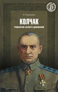 Адмирал Колчак. Романтик Белого движения
