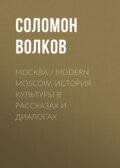 Москва \/ Modern Moscow. История культуры в рассказах и диалогах