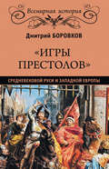 «Игры престолов» средневековой Руси и Западной Европы