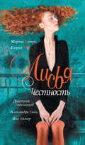 Лисья Честность (сборник)