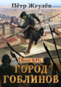 Real-RPG. Город гоблинов