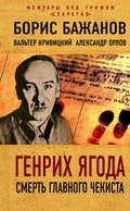Генрих Ягода. Смерть главного чекиста (сборник)