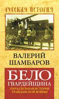 Белогвардейщина. Параллельная история Гражданской войны