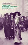 Суфражизм в истории и культуре Великобритании
