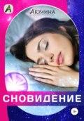 Сновидение: будь осторожен, если любишь спать…