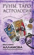 Руны, Таро, астрология: анализ личности и прогноз событий