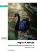 Нассим Талеб: Черный лебедь. Под знаком непредсказуемости. Саммари