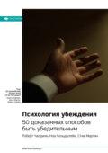 Ключевые идеи книги: Психология убеждения. 50 доказанных способов быть убедительным. Роберт Чалдини, Ноа Гольдштейн, Стив Мартин