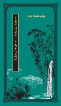 Речные заводи. Том 2
