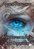 Игра ангела и беса: Сны Вероники
