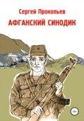 Афганский синодик