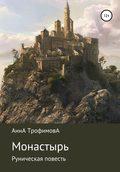 Монастырь, Руническая повесть