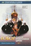 Поместный собор Русской Православной церкви. Избрание Патриарха Пимена
