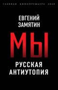 Мы. Русская антиутопия