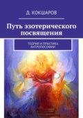 Путь эзотерического посвящения. Теория ипрактика Антропософии