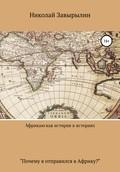 Африканская история в историях