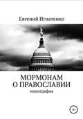 Мормонам о православии