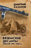 Вяземские десанты зимой 1941–1942 гг.