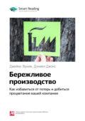 Ключевые идеи книги: Бережливое производство. Как избавиться от потерь и добиться процветания вашей компании. Джеймс Вумек, Дэниел Джонс