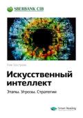 Ключевые идеи книги: Искусственный интеллект. Этапы. Угрозы. Стратегии. Ник Бостром