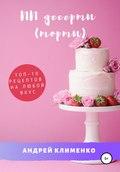 ПП десерты (торты): ТОП-10 рецептов на любой вкус