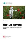 Краткое содержание книги: Ничья армия: автономное вооружение и будущее войны. Пол Шарр