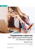 Ключевые идеи книги: Управление стрессом. Как найти дополнительные 10 часов в неделю. Дэвид Льюис