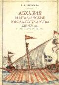Абхазия и итальянские города-государства (XIII–XV вв.). Очерки взаимоотношений