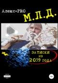 МЛД, или Сиреневая Книга 4