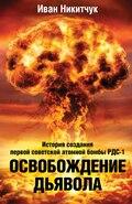 Освобождение дьявола. История создания первой советской атомной бомбы РДС-1