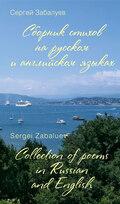 Сборник стихов на русском и английском языках \/ Collection of poems in Russian and English