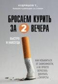 Бросаем курить за два вечера. Как избавиться от зависимости, а не просто перестать покупать сигареты