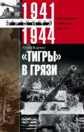 «Тигры» в грязи. Воспоминания немецкого танкиста. 1941–1944