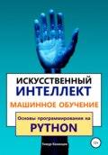 Искусственный интеллект и Машинное обучение. Основы программирования на Python