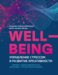 Wellbeing: управление стрессом и развитие креативности