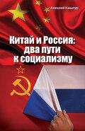 Китай и Россия. Два пути к социализму