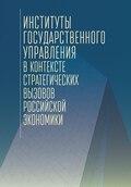Институты государственного управления в контексте стратегических вызовов российской экономики