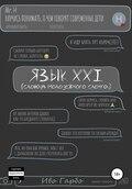Язык XXI