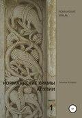 Норманнские храмы Апулии. Книга 1