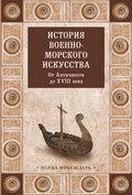 История военно-морского искусства. От Античности до XVIIIвека